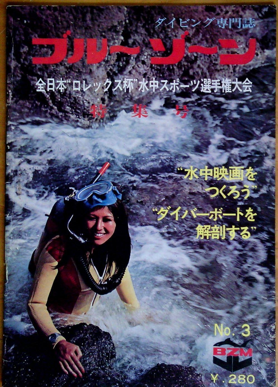 0122  ダイビングの歴史 番外_b0075059_09383656.jpg