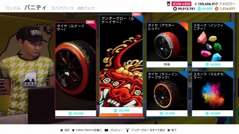 ゲーム「THE CREW2 Regeraはやはり強い」_b0362459_18575616.jpg