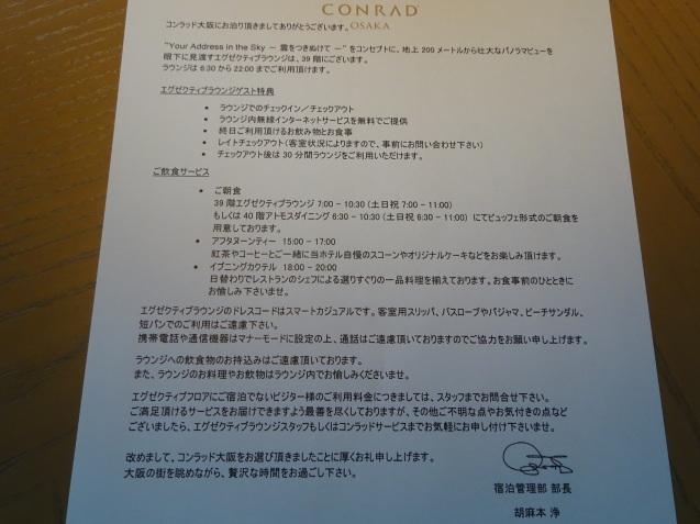 コンラッド大阪 (6)_b0405262_19590383.jpg