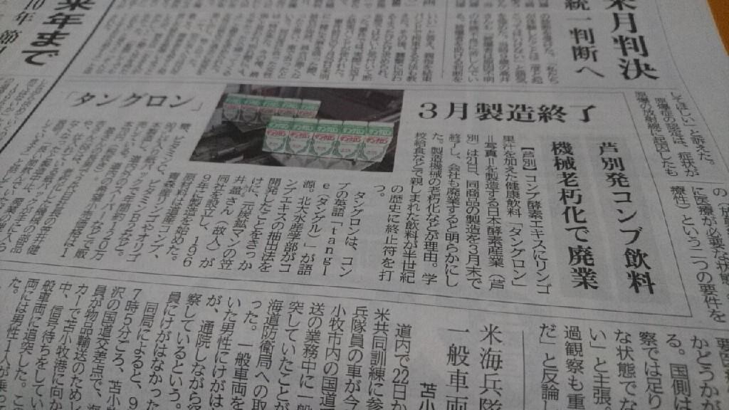 芦別発コンブ飲料タングロン3月製造終了。機械老朽化で廃業。北海道新聞より_b0106766_06433634.jpg