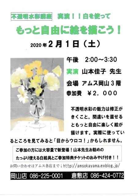 緊急告知!山本佳子先生の油彩講座・不透明水彩講座を開催します!_f0238969_19074434.jpg