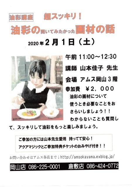 緊急告知!山本佳子先生の油彩講座・不透明水彩講座を開催します!_f0238969_19080956.jpg