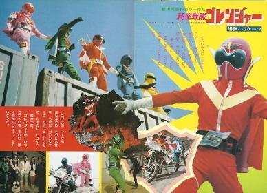 『秘密戦隊ゴレンジャー/爆弾ハリケーン!』_e0033570_19290851.jpg