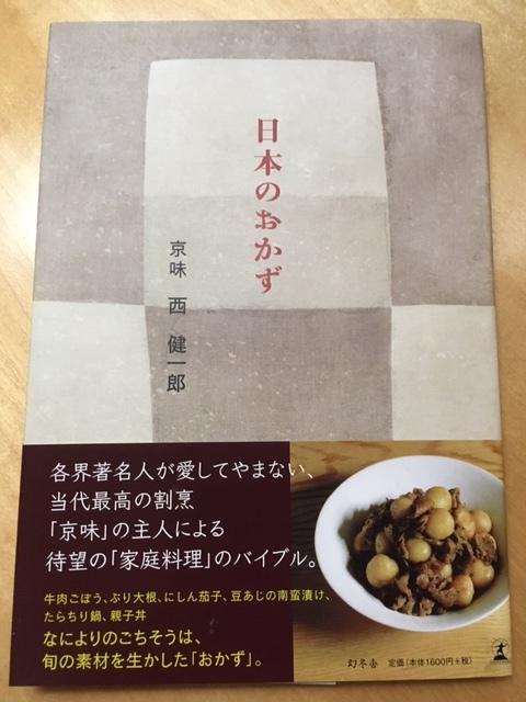 京味の西健一郎さんの料理本_e0350971_11340524.jpg