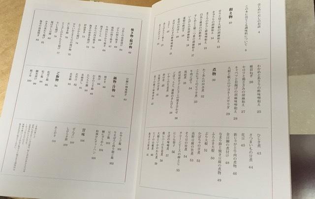京味の西健一郎さんの料理本_e0350971_11340818.jpg