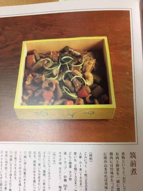 京味の西健一郎さんの料理本_e0350971_11341508.jpg