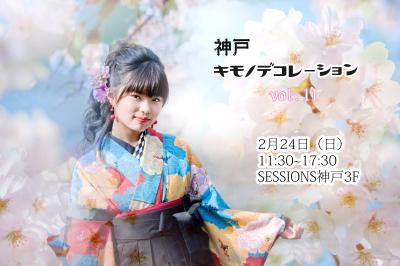2/23神戸キモノデコレーションvol.12なつかしのフライヤー!_e0303274_17023814.jpg