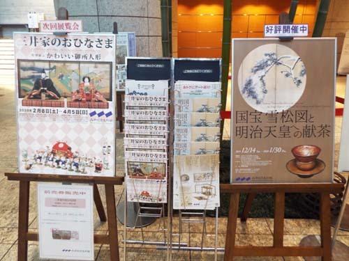 ぐるっとパスNo.19 三井記念美「献茶」展まで見たこと_f0211178_11074957.jpg
