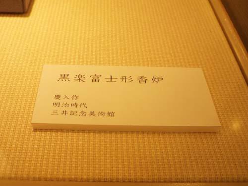 ぐるっとパスNo.19 三井記念美「献茶」展まで見たこと_f0211178_11081025.jpg