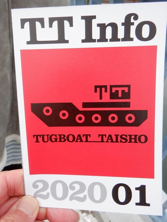 ◆TAGBOAT TAISHO ~大正区の最新スポット!~_f0238779_08521428.jpg
