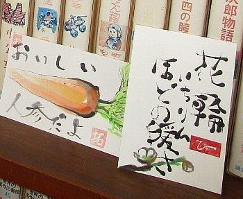 1月20日「絵手紙」_f0003283_07514630.jpg