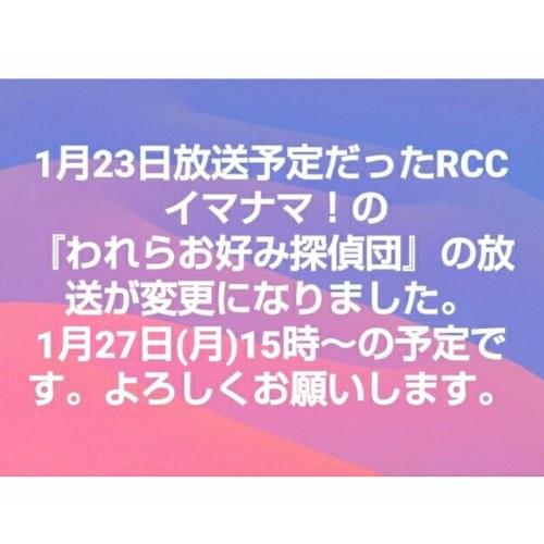 放送日変更のお知らせ_c0353492_13261263.jpg
