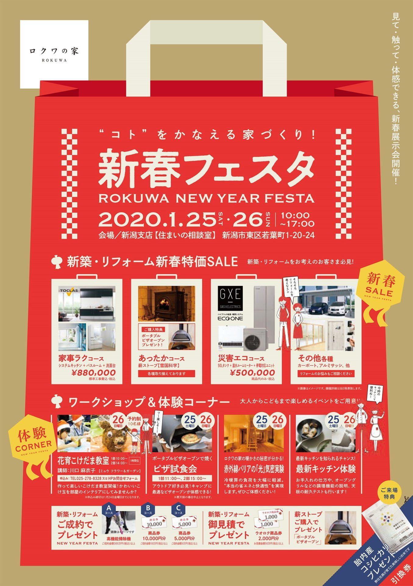 小野組 新春フェスタ~ROKUWA NEWYEAR FESTA~_a0045293_14235590.jpg