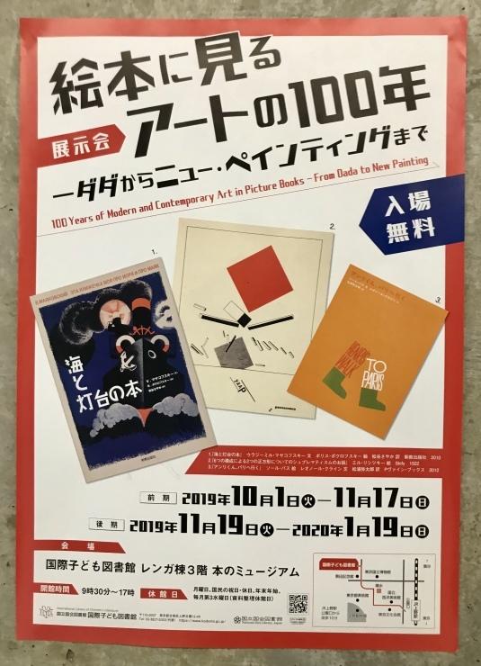 東京トリップ  1    保科豊巳展   子ども図書館_c0100195_07243331.jpeg