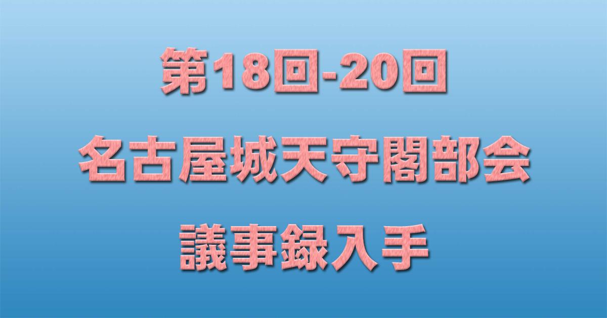 第18回-20回 名古屋城天守閣部会議事録入手_d0011701_11361441.jpg