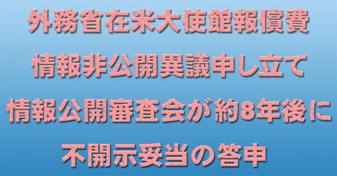 外務省在米大使館報償費情報非公開異議申し立て 情報公開審査会が約8年後に不開示妥当の答申 _d0011701_15321062.jpg