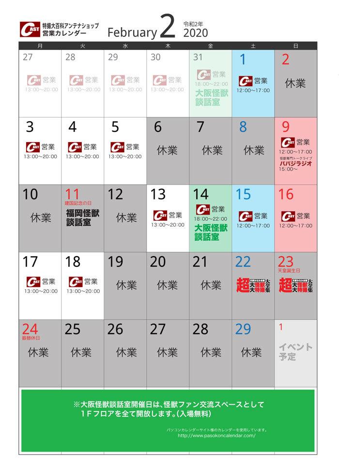 2月の特撮大百科アンテナショップ営業案内_a0180302_23212114.jpg