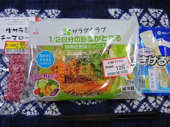 1/22 サッポロクラシック富良野VINTAGE2019 & キューピー 緑黄色野菜ミックス & おでん_b0042308_11203562.jpg