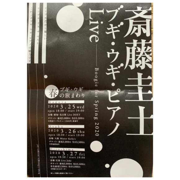 斎藤圭人さんのブギウギピアノ講座が広島文化学園学芸学部音楽学科にて行われました_b0191609_10345659.jpg
