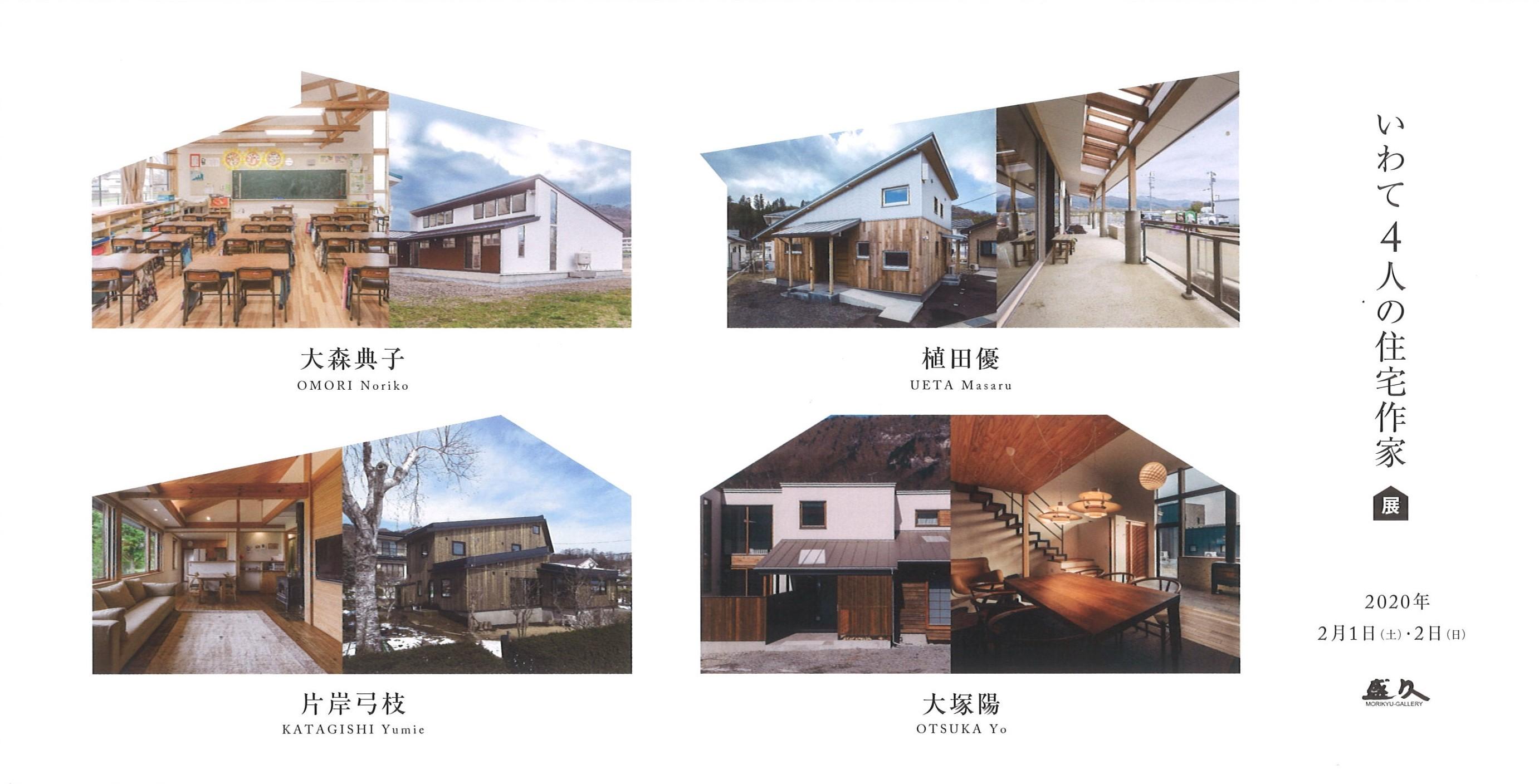 いわて4人の住宅作家展_f0105112_16071894.jpg