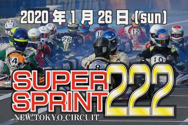【1/26開催予定】SUPER SPRINT 222 エントリー発表★_c0224820_12460979.jpg