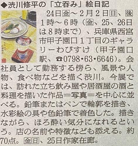 渋川修平さんの個展?行ってきました。_f0100920_09352772.jpg