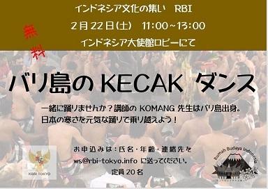 バリ島のKECAKダンス@インドネシア文化の集い インドネシア大使館 2/22_a0054926_14213949.jpg