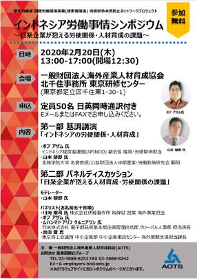 「インドネシア労働事情シンポジウム ~日系企業が抱える労使関係・人材育成の課題~」 主催:海外産業人材育成協会 2/20_a0054926_19144565.jpg
