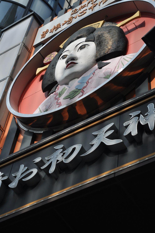 曽根崎へ_b0069128_10220213.jpg