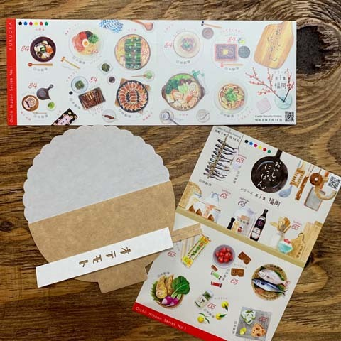 おいしいにっぽんシリーズ切手_d0171830_17584243.jpg
