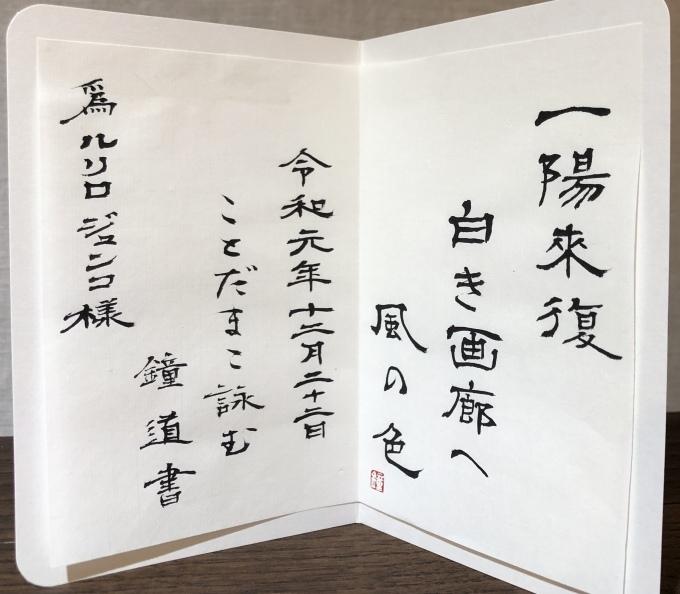 川越オモシロビト【2020年のあなたを詠む】_d0347031_10460204.jpeg