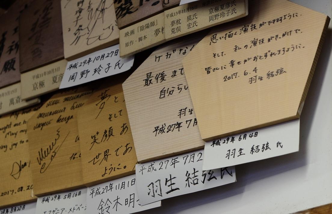 晴明神社_f0315034_13202000.jpeg
