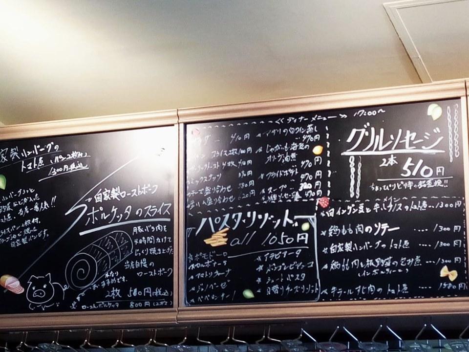 東小金井のイタリアンカフェ「イル カフェ アミーコ」_b0305039_05043715.jpg