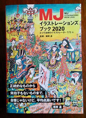 MJイラストレーションブック2020_a0052641_21123673.jpg