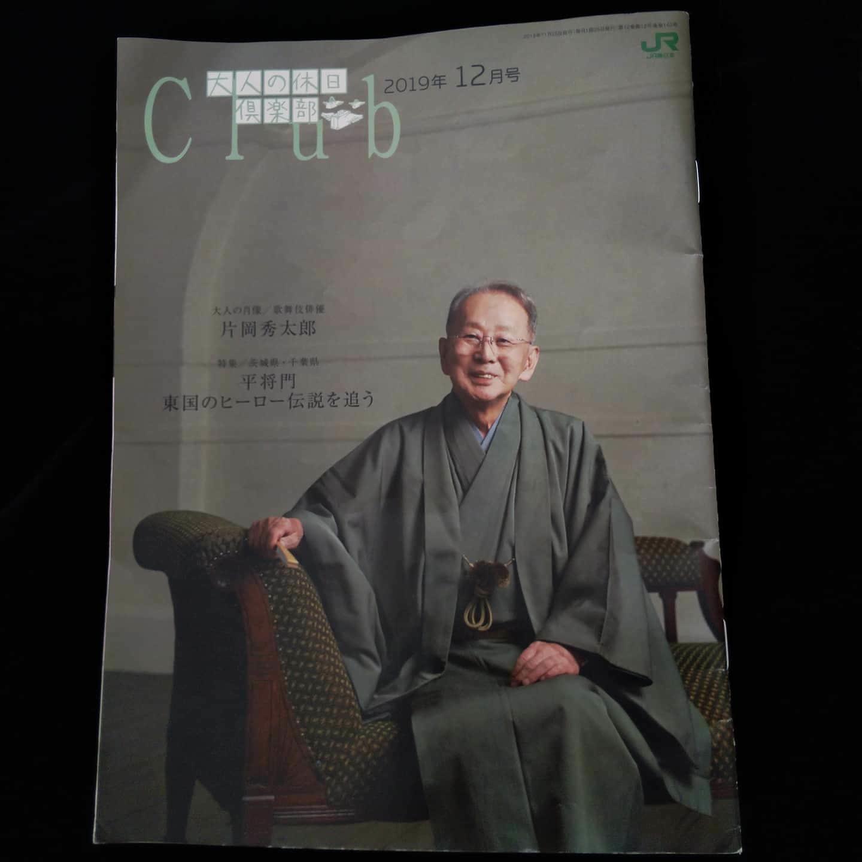 200123  片岡秀太郎丈の楽屋を訪ねました✨_f0164842_15372273.jpg