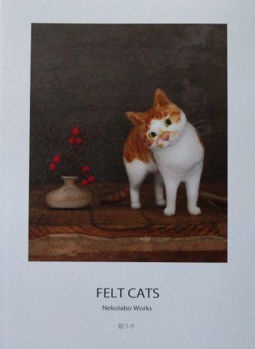 『FELT CATS』Nekolabo Works (猫ラボ)_a0265743_20462367.jpg