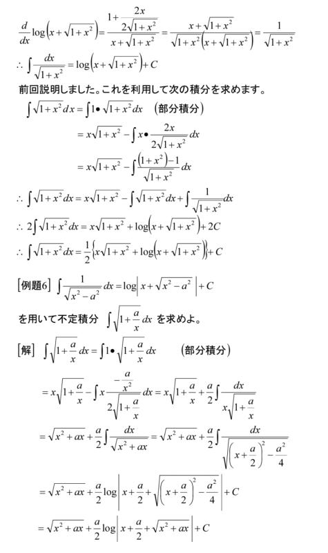 解析学演習《2020定積分7》6の続き_b0368745_21495964.png