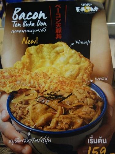 てんやのなまず天丼が進化(?)していた@バンコク_c0030645_22395580.jpg