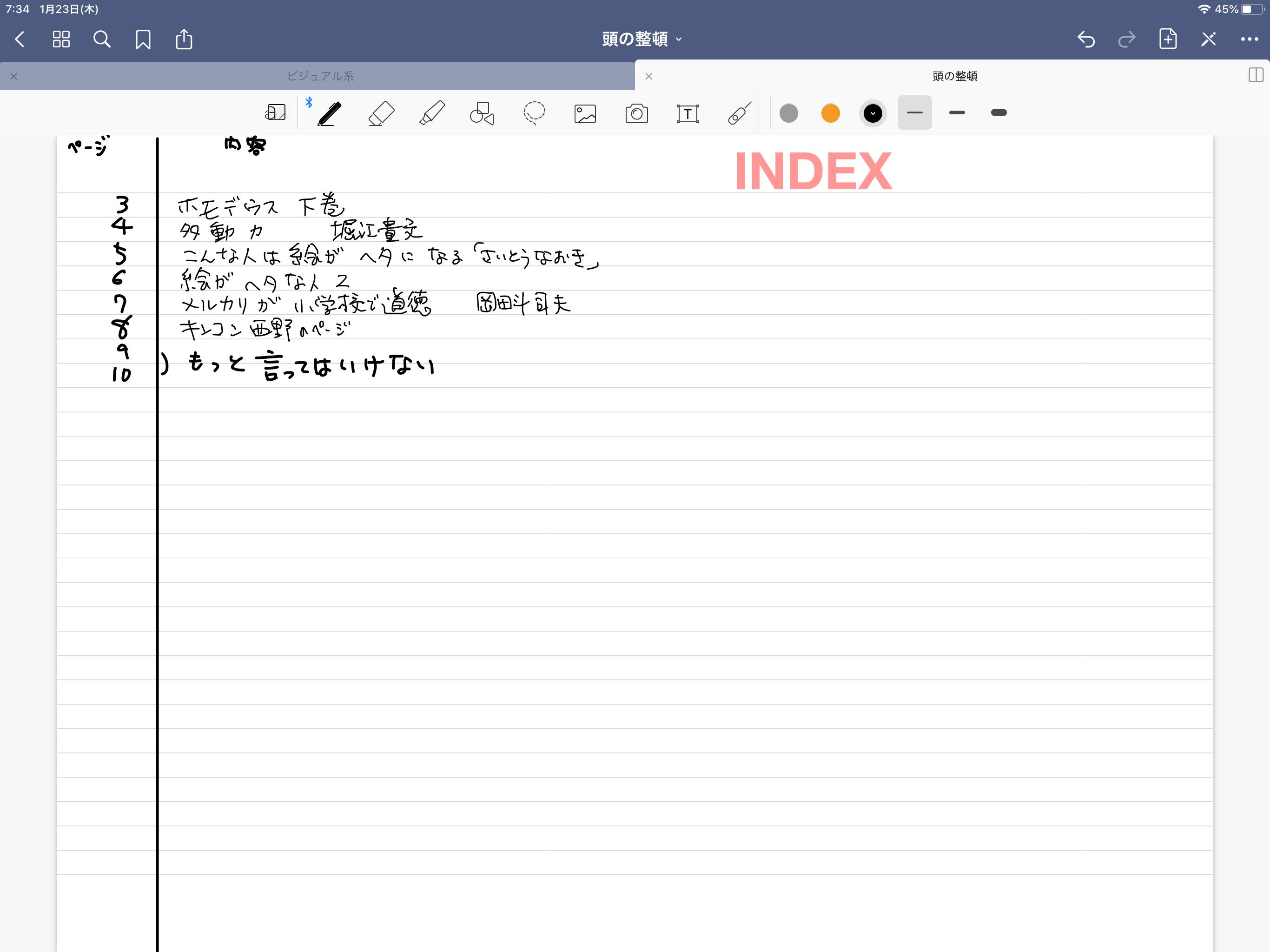 GoodNotes5 でメモをノート化する_d0101846_07354081.png