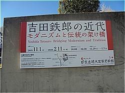 東京へ 吉田鉄郎建築展と弁護士会研修会_c0087349_10321304.jpg