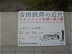 東京へ 吉田鉄郎建築展と弁護士会研修会_c0087349_10322507.jpg