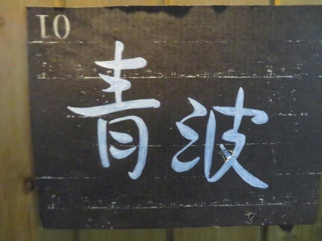 【限定】エビ味噌らーめん@青波_a0389150_21052028.jpg