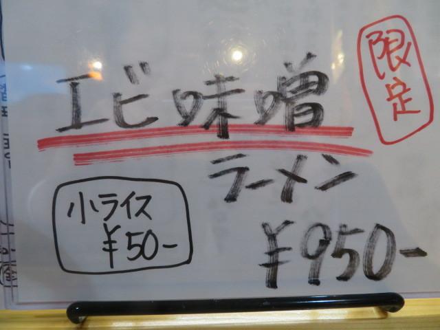 【限定】エビ味噌らーめん@青波_a0389150_21052698.jpg