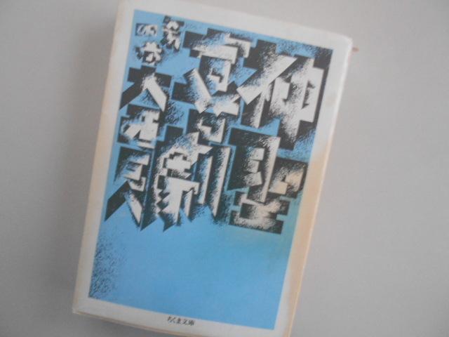大西巨人『神聖喜劇を読む』、25日に読書会_b0050651_08534792.jpg