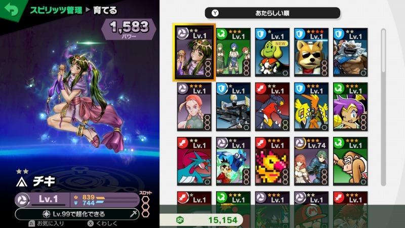 ゲーム「大乱闘スマッシュブラザーズ SPECIAL 可愛い子探す旅 」_b0362459_10444193.jpg