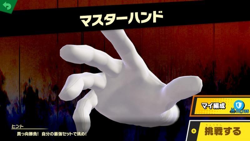 ゲーム「大乱闘スマッシュブラザーズ SPECIAL キーラ撃破!!!!そして…… 」_b0362459_15573169.jpg