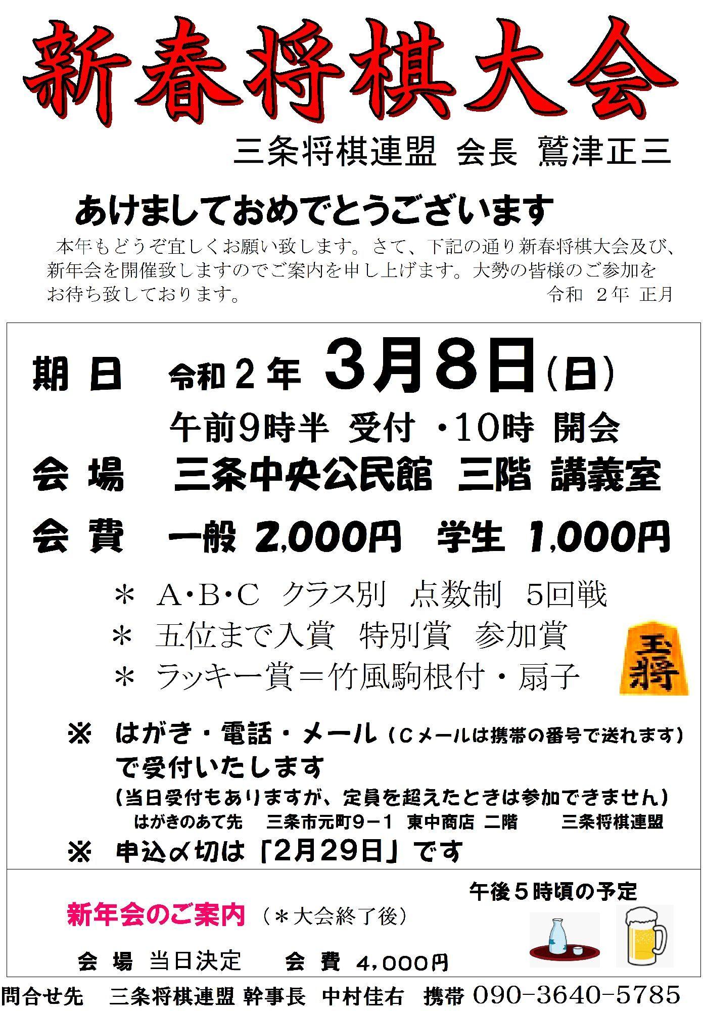 新春将棋大会のご案内_f0031459_10221856.jpg