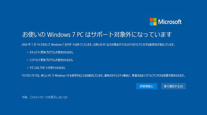 Windows7が現役卒業しました。_a0024560_09260257.jpg