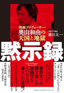 黙示録:映画プロデューサー 奥山和由の天国と地獄_f0134963_09505913.jpg