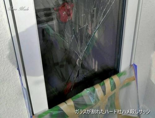 ガラスが割れたハード社ハメ殺しサッシ_c0108065_14053915.jpg
